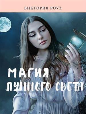 Магия лунного света. Виктория Роуз