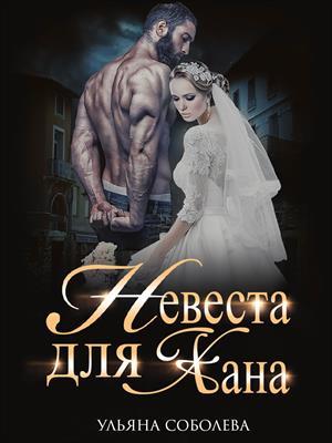 Невеста для Хана. Ульяна Соболева