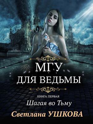 МГУ для ведьмы. Светлана Ушкова