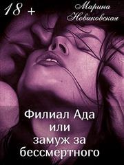 Филиал Ада или замуж за бессмертного. Марина Новиковская