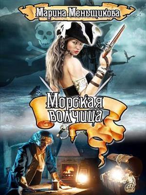 Морская Волчица. Марина Меньщикова