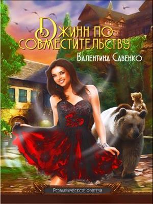 Джинн по совместительству. Валентина Савенко