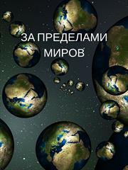 За пределами миров. Наталья Черепанова