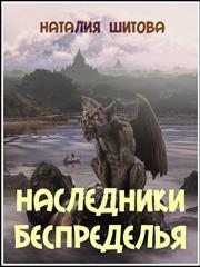 Наследники Беспределья. Наталия Шитова