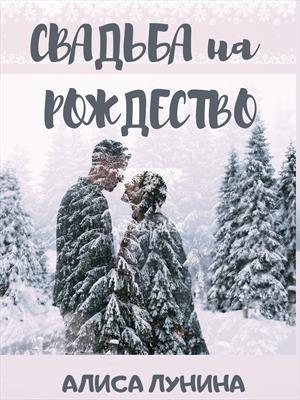 Свадьба на Рождество. Алиса Лунина