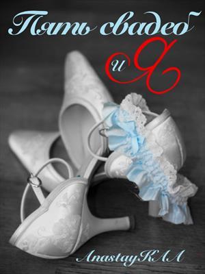 Пять свадеб и Я. Anastay KAA