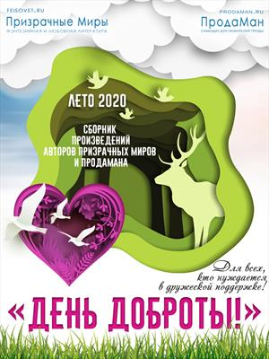 """Акция """"День доброты"""". Лето 2020. Сборник рассказов"""