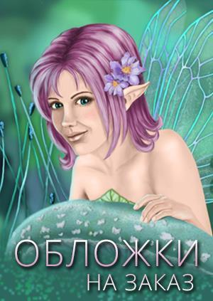 Кандела Ольга. Художник - иллюстратор