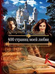 400 страниц моей любви. Марина Андреева