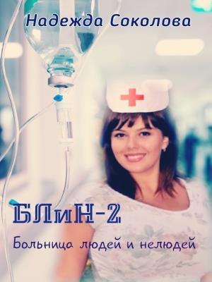 БЛиН-2. Больница людей и нелюдей. Надежда Соколова