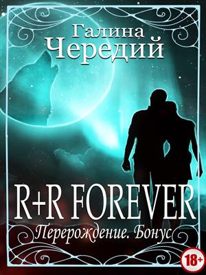 R+R Forever. Галина Чередий