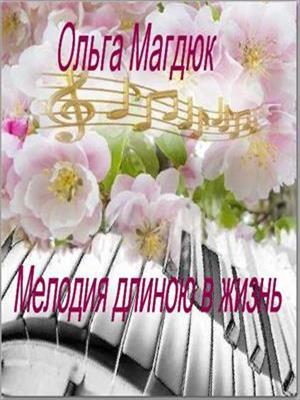 Мелодия длиною в жизнь. Ольга Магдюк