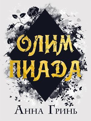 Олимпиада. Анна Гринь