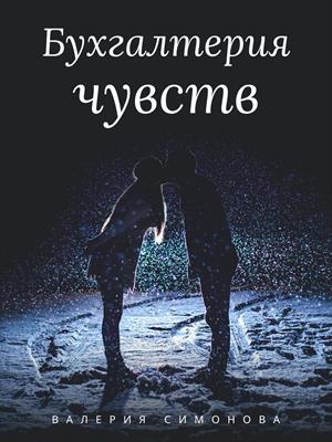Бухгалтерия чувств. Валерия Симонова