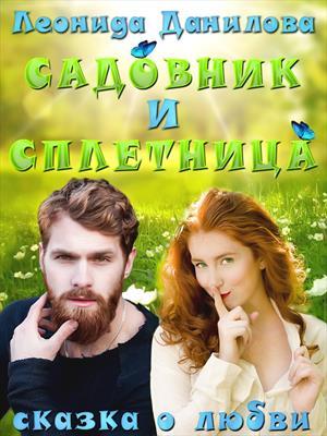 Садовник и сплетница. Леонида Данилова