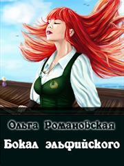 Бокал эльфийского. Ольга Романовская