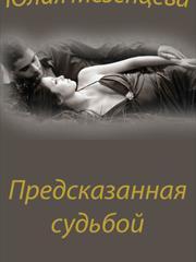 Предсказанная судьбой. Юлия Мезенцева