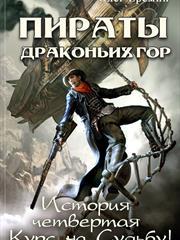 Пираты Драконьих гор. История четвертая. Курс на судьбу! Олег Ерёмин