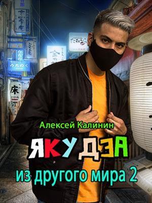 Якудза из другого мира 2. Алексей Калинин