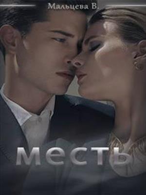 Месть. Виктория Мальцева