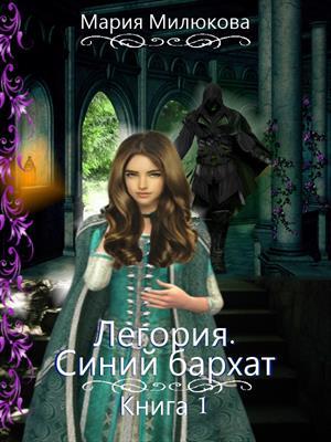 Синий бархат. Мария Милюкова