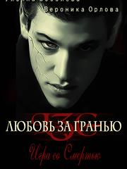 Игра со Смертью. Любовь за гранью 10. Ульяна Соболева