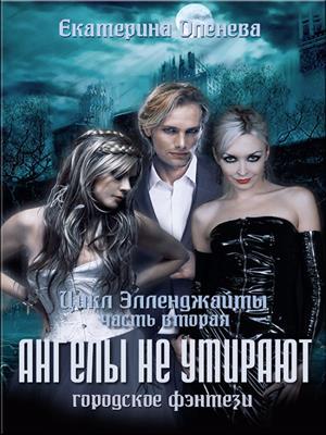 Ангелы не умирают. Екатерина Оленева