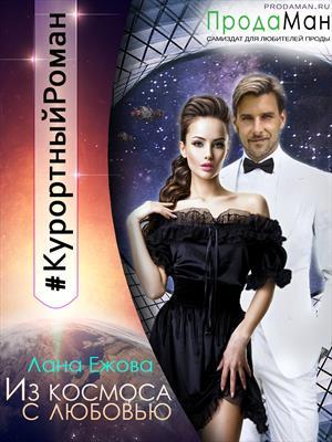 Из космоса с любовью. Лана Ежова