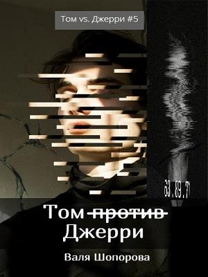 Том против Джерри. Валя Шопорова