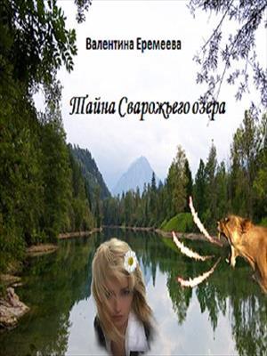 Тайна Сварожьего озера. Тина Валентинова