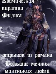 Космическая пиратка Филиса. Игорь Павлов