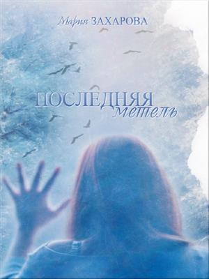 Последняя метель. Мария Захарова