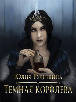 Темная Королева. Юлия Рудышина