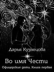 Во имя Чести. Дарья Кузнецова