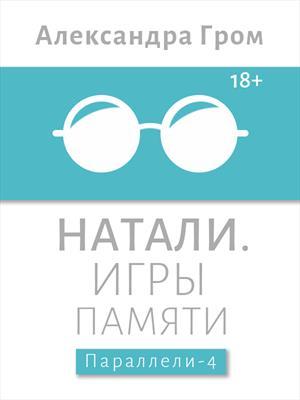 Натали. Игры памяти. Александра Гром