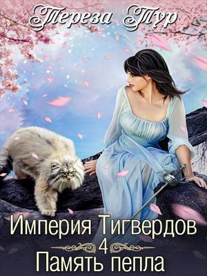 Империя Тигвердов - 4. Память пепла. Тереза Тур