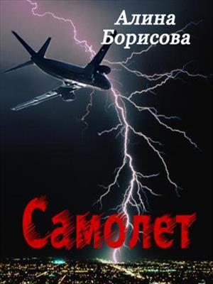 Самолет. Алина Борисова