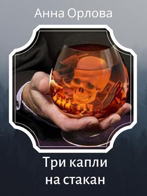 Три капли на стакан. Анна Орлова