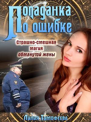 Попаданка по ошибке. Страшно-смешная магия обманутой жены. Лилия Тимофеева