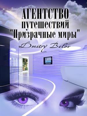 Агентство путешествий «Призрачные миры». Dmitry Belov