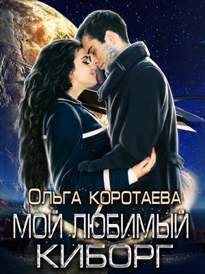 Мой любимый киборг. Ольга Коротаева