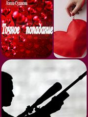 Точное попадание. Алена Судакова