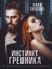 Инстинкт грешника. Юлия Амусина