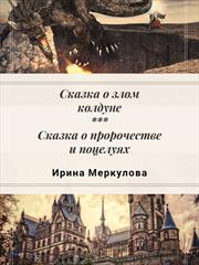 Сказка о злом колдуне. Ирина Меркулова