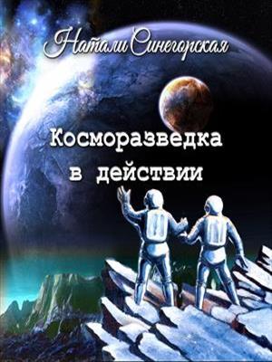 Косморазведка в действии. Натали Синегорская