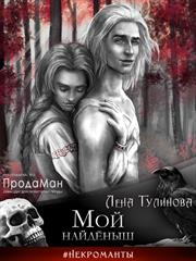 Мой найдёныш. Лена Тулинова