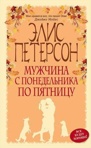 Роман на бумаге «Мужчина с понедельника по пятницу» автора Элис Петерсон