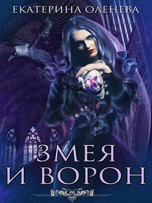 Змея и Ворон. Екатерина Оленева