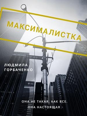 Максималистка. Людмила Горбаченко