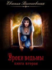 Уроки ведьмы. Книга вторая. Евгения Высоковская
